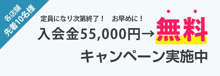 入会金55,000円→無料 キャンペーン実施中