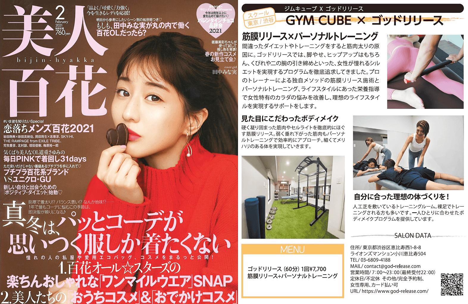 美人百花2月号に掲載されました。